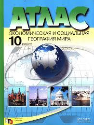 кузнецов а атлас экономическая и социальная география мира 10 11 классы