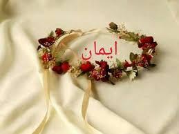 صورة صور باسم ايمان , صور جميله جدا باسم ايمان