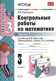 Контрольные работы по математике класс Часть К учебнику М И  Контрольные работы по математике 3 класс Часть 1 К учебнику М И