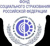 Фонд социального страхования Российской Федерации Википедия Фонд социального страхования Российской Федерации ФСС один из государственных внебюджетных фондов созданный для обеспечения обязательного социального