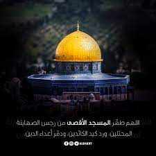 المسجد الأقصى) اللهم طهر #المسجد_الأقصى من رجس الصهاينة …