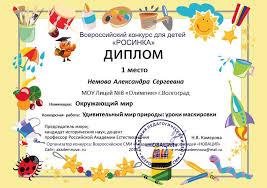 Оригинал диплома ОРГВЗНОС Оригиналы дипломов конкурсы конференции