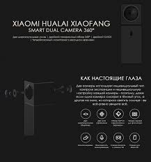 <b>IP</b>-<b>камера Xiaomi</b> Hualai Xiaofang Smart Dual Camera 360° (CN ...