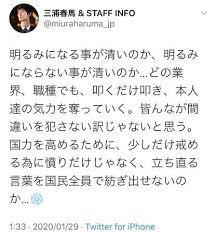 三浦 春 馬 twitter
