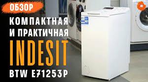 Обзор Indesit BTW E71253P Стильная, компактная и ...