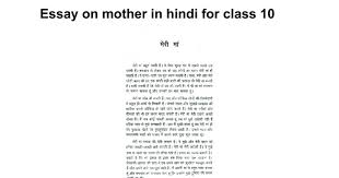 essay on mother in hindi for class google docs