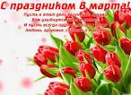 Коллеги с 8 марта открытки