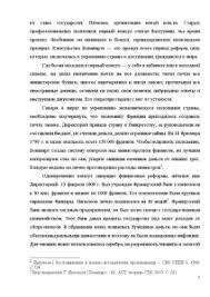Внутренняя политика и реформы Наполеона Бонапарта Реферат  Реферат Внутренняя политика и реформы Наполеона Бонапарта 5