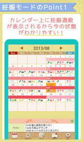 排卵日 計算 カレンダー