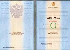 Купить диплом Южно Уральского государственного университета   vuz 2004 2008 1