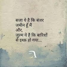 Mushqil Ye Hai K Ishq Hogya Favtss Gulzar Quotes Love Quotes In