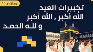 تكبيرات العيد لمدة ساعة كاملة | عيد الاضحى - YouTube