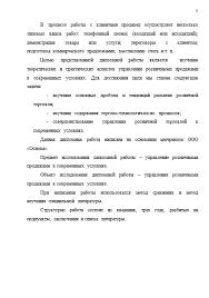 Экономические дисциплины на Заказ Отличник  Слайд №5 Пример выполнения Дипломной работы по Менеджменту