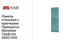 Панель стеновая с крючками <b>Принцесса Мелания Графтон</b> ...
