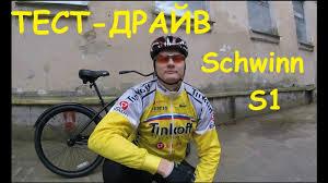Тест-драйв <b>велосипеда Schwinn</b> S1 - YouTube