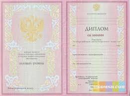 Фотографии медицинcких сертификатов и свидетельств удостоверений  Корка диплома о среднем специальном образовании Титул диплома о среднем специальном образовании