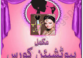 makeup beautician course in urdu free pdf