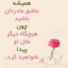 Image result for ‫عکس نوشته های زیبا‬‎