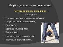 Семинар для педагогов Профилактика девиантного поведения учащихся  Формы девиантного поведения Антисоциальное поведение Поступки Насилие над