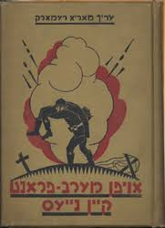 an introduction to the joseph m  bruccoli great war collection    cover  yiddish edition of all quiet on the western front