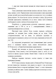 Декан НН Учет и аудит денежных средств d  Страница 6 Учет и аудит денежных средств