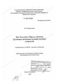 Диссертация на тему Лев Толстой и Чарльз Диккенс духовные  Диссертация и автореферат на тему Лев Толстой и Чарльз Диккенс духовные интенции художественных открытий