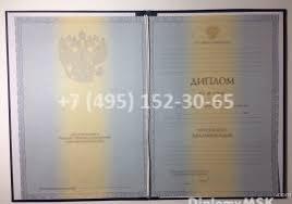 Купить диплом МГЮА Московской государственной юридической  Диплом о высшем образовании 2011 2013 года