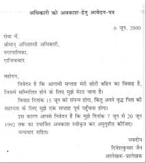 Formal Covering Letter Format Covering Letter Format In Hindi Resume Cazayamigos Com