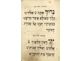 Sefirat Haomer Chart Seder Sefirat Haomer In Handwriting Germany 19th Century