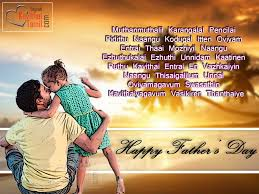 Tamil Fathers Day Wishes Images By Daughter In English Language