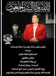 """عداله ومساندة تنعى """"جيهان السادات"""" - بوابة الغد"""