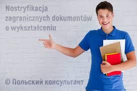 Нострификация диплома в Польше что это такое как сделать  нострификация украинского диплома в польше