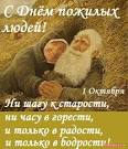 Пожелания ко пожилых людей