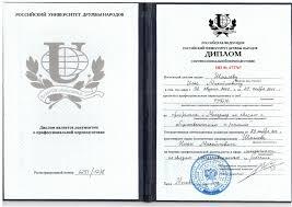 Академия бизнеса и консалтинга Успешное лидерство Диплом о профессиональной переподготовке