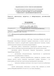 РЕЦЕНЗИЯ Методология и практика реформирования НДС диплом по  Скачать документ