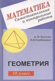 и контрольные работы по алгебре и геометрии для класса  Самостоятельные и контрольные работы по алгебре и геометрии для 10 класса Голобородько В В Ершова А П