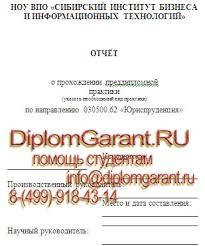 СИБИТ Отчеты по производственной и преддипломной практике для  СИБИТ отчет по юридической производственной преддипломной практике