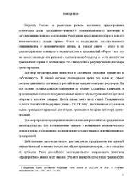 Договор купли продажи предприятия Дипломная Дипломная Договор купли продажи предприятия 3