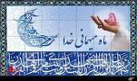 نتیجه تصویری برای دانلود فایل صوتی دعاهای ماه مبارک رمضان 98