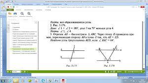 Контрольная работа по геометрии Признаки параллельности hello html m48ea2737 png