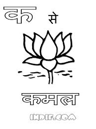 Hindi Alphabet | Hindi Coloring Sheet -अः Hindi Coloring Sheet ...