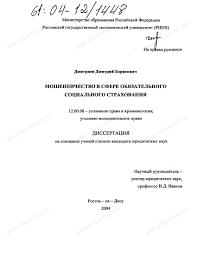 Диссертация на тему Мошенничество в сфере обязательного  Диссертация и автореферат на тему Мошенничество в сфере обязательного социального страхования