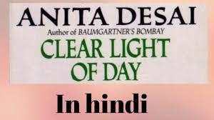 Clear Light Of Day In Hindi Anita Desai Meg 07