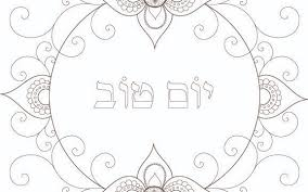 Jewish Soul Art Coloring Book For Shabbat And Holidays Hebrew