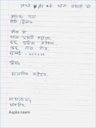 formal handwritten letter format hindi informal letter format premierme co throughout formal letter
