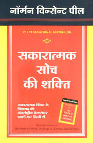 essay on the power of positive thinking power of positivity  buy sakaratmak soch ki shakti the power of positive thinking in buy sakaratmak soch ki shakti