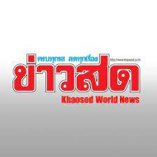 ข่าวสด รอบโลก - Khaosod World News - Photos