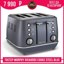 <b>Тостеры morphy richards</b>, купить по цене от 4191 руб в интернет ...