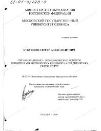 Диссертация на тему Организационно экономические аспекты принятия  Диссертация и автореферат на тему Организационно экономические аспекты принятия управленческих решений на предприятиях сферы