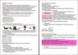 Конспект урока по русскому языку для начальных классов Предлог  Конспект урока по русскому языку для начальных классов Предлог Правописание предлогов Словарный диктант